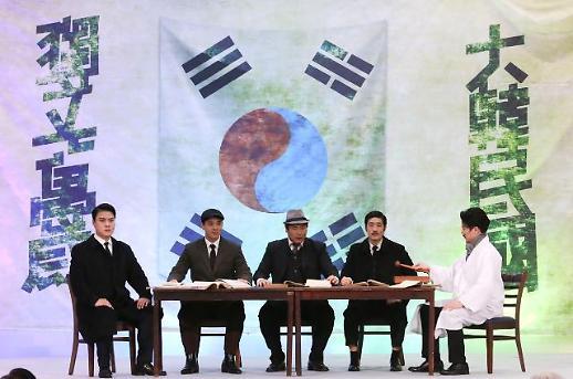 [포토] 임시의정원 회의 재연