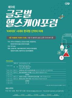 [사고] K바이오 시대, 한국형 신약의 미래를 찾아서
