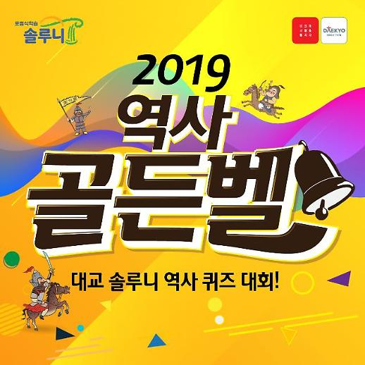 대교 솔루니, '역사 골든벨 대회' 개최