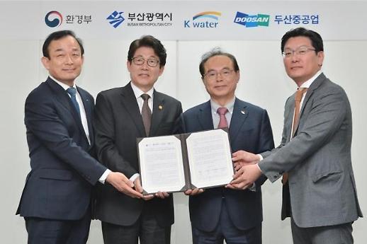부산시, 해수담수화 공업용수로 재가동 위한 협약체결