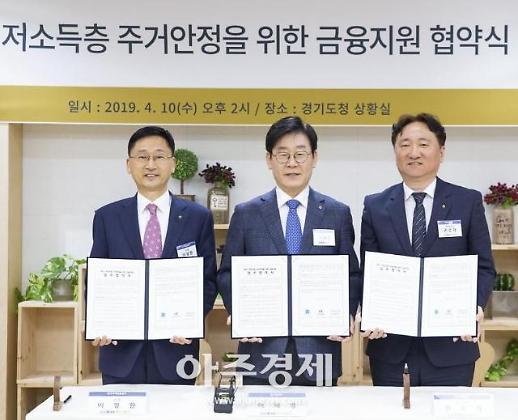 경기도, 저소득층에 최대 4500만원까지 전세금 대출 지원