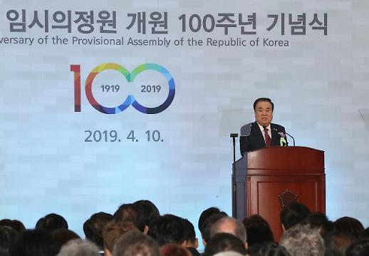 """문희상 의장 """"개헌으로 새로운 100년 출발해야"""""""