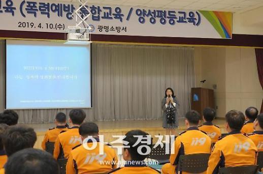 광명소방 폭력예방 통합 및 양성평등 직장교육