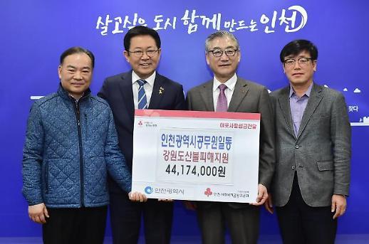 인천시, 강원도 이재민 돕기 성금 4400만원 전달