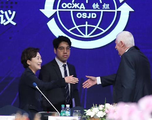 김현미 국토부 장관 OSJD 가입으로 국제철도 재운행 기반 마련