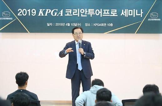 """양휘부 KPGA 회장 """"자신의 색깔 만들자""""…투어프로 세미나 개최"""