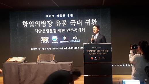 박준규 라이엇게임즈 대표, 이미지 '업'…문화재 환수 결정적 '역할'