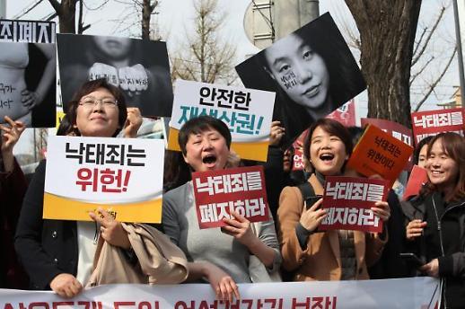 [포토] 낙태죄 헌법 불합치 판결