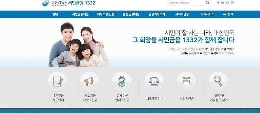 서민금융1332 급화제…서민금융 종합정보 제공