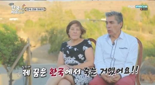 """어서와 한국은 처음이지, 칠레 세르히오 """"제 꿈은 한국에서 죽는 것"""""""