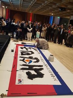 호주 시드니 임정 수립 100주년 기념식서 '대한민국' 한글 서예 퍼포먼스