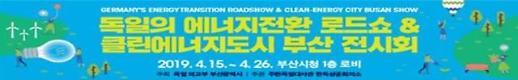 부산시, 독일의 에너지전환 로드쇼 & 클린에너지도시 부산 전시회 개최