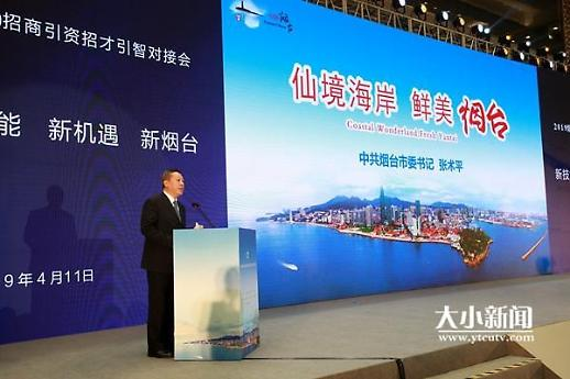 옌타이시, '2019(항저우) 투자유치 설명회' 개최 [중국 옌타이를 알다(366)]