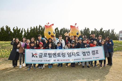 IT 기술로 교육격차 없앤다…'KT 글로벌 멘토링' 7기 출범