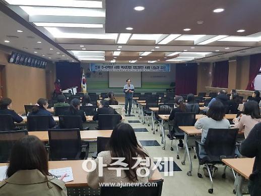 군포의왕 '100주년 기념 사업' 연계 교사 연수