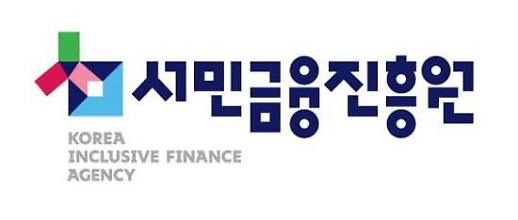 서민금융진흥원, 강원도 산불 피해 자영업자에 대출 지원 확대