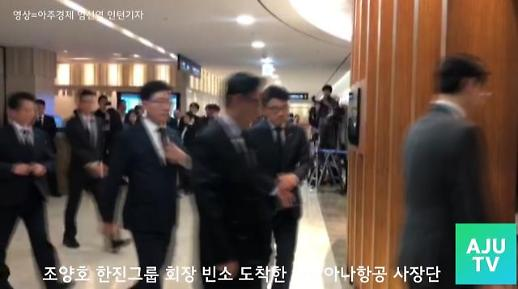 [영상] 조양호 빈소 찾은 아시아나항공 사장단