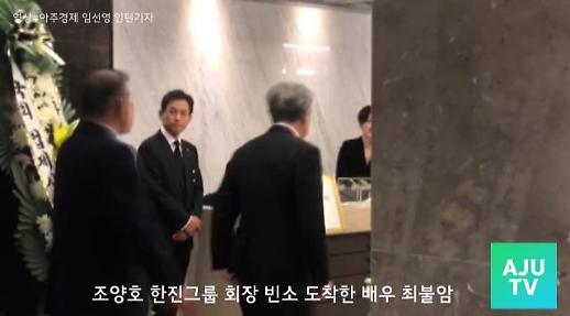 [영상] 조양호 빈소 찾은 배우 최불암
