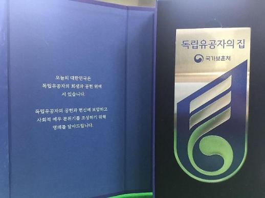 임시정부 수립 100주년 기념...김해시, 독립유공자 가구 명패 부착