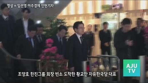 [영상] 조양호 회장 빈소 찾은 황교안 자유한국당 대표