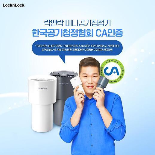 락앤락, 'CA인증 미니공기청정기' 체험 이벤트…미세먼지 끝