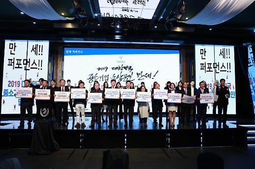 '2019. 대한민국 중소기업·소상공인 만세' 행사 성황리 개최