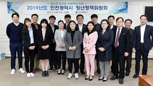 민선7기 인천 청년정책위원회 출범…청년 비율 50%