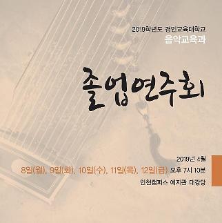 경인교대 음악교육과 ,졸업연주회 개최