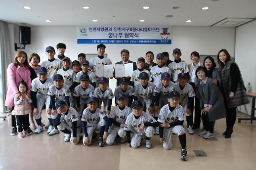 성수의료재단 인천백병원, 인천서구B청라리틀야구단과 '꿈나무 협약식'