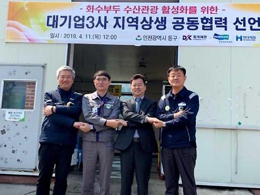인천 동구 화수부두 활성화를 위한 동구청-대기업 3사 공동협력 선언