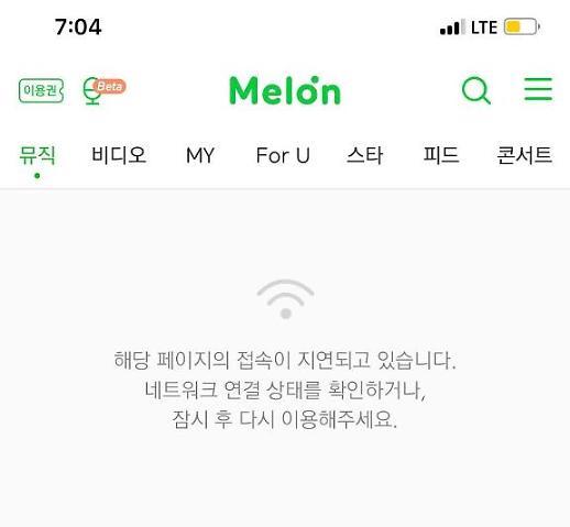 멜론 오류 1시간째, 방탄소년단 컴백 탓?···'카카오' 못 고치나 안 고치나