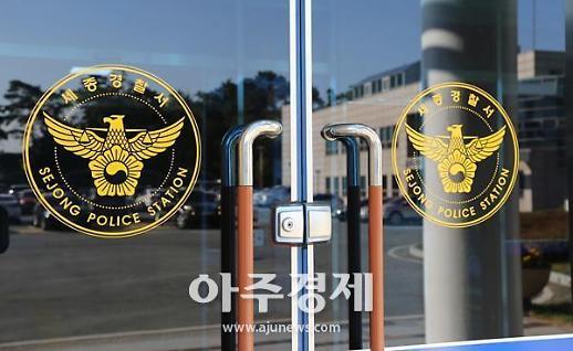 세종시 신도심 일대 건설현장서 금품 뜯은 인터넷기자 구속