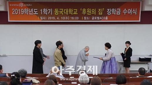 동국대 경주캠퍼스, '2019학년도 1학기 후원의 집' 장학금 전달식 개최