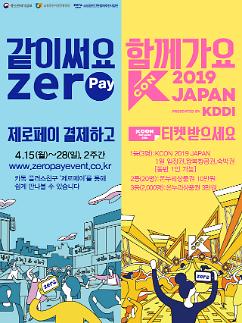 """""""제로페이 쓰고 KCON JAPAN 보러가자"""""""