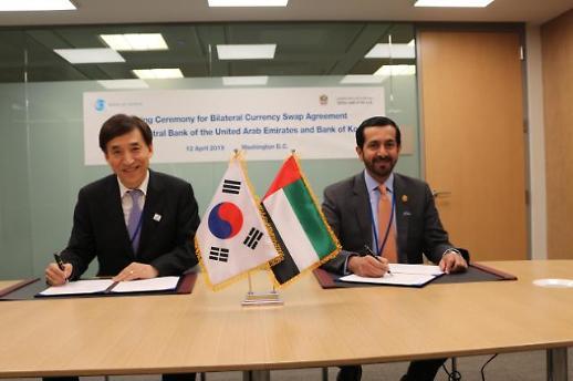 한국은행, UAE 중앙은행과 통화스왑 재계약 체결