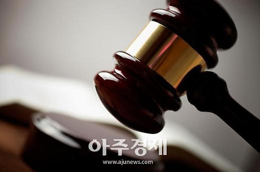 법원 정유라에 출석 특혜 고교담임 해임처분 정당