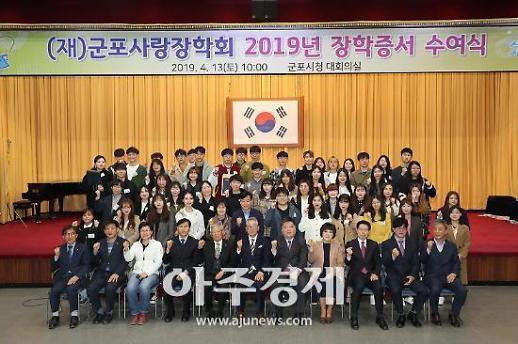 군포시 지역인재 선정 청소년 174명 장학증서 수여