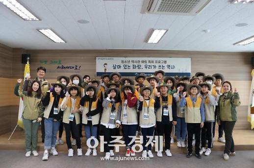 경주국립공원사무소, 2019년 주니어레인저 발대식 개최