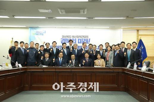 민주당 경북도당, 총선 필승전략 '경북 비전 2020' 발표