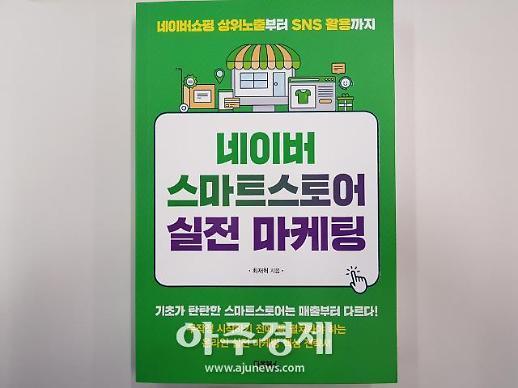 [아주책 신간]'네이버 스마트스토어 실전 마케팅'..'리테일의 미래'..'침묵'