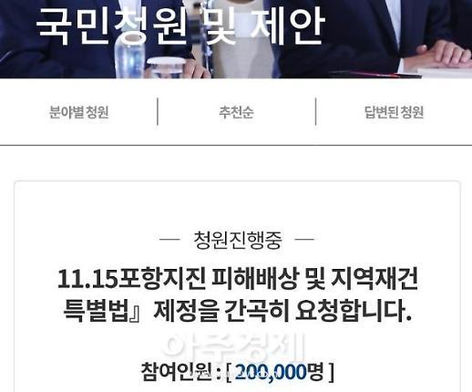 포항시민의 염원 포항지진 특별법 제정 국민청원...20만 명 돌파