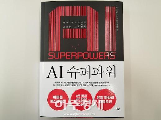 [아주책 신간]'AI 슈퍼파워'..'돈의 지혜'..'하버드 디자인 씽킹 수업'