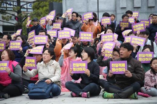 [포토] 강제징용 노동자상 철거 항의