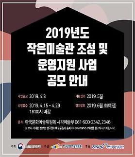 올해 10곳 유휴공간 미술관 조성 지원