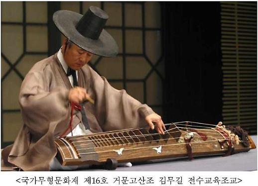 국립무형유산원 27일 개막공연