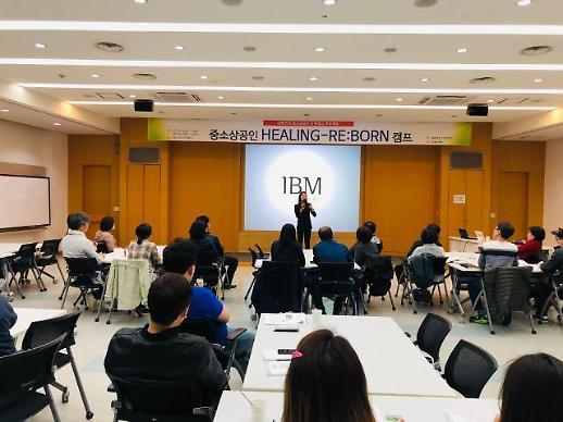 중기중앙회, 중소상공인 힐링-리본캠프 개최