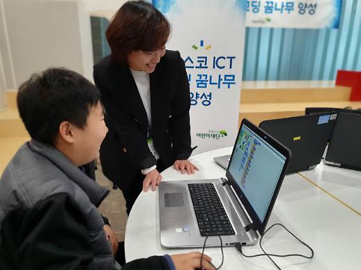 포스코ICT, 저소득층 청소년을 위한 '코딩 꿈나무 교실' 운영