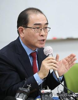 태영호 김정은 1인 지도체제 확고해져...올 상반기 북미회담 힘들 것