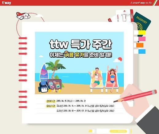 티웨이 4월 특가, 여름 휴가 미리 준비하자!