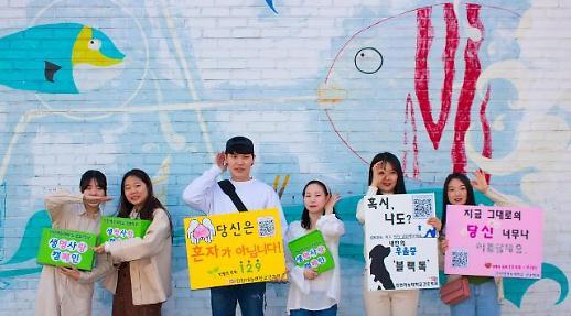 인천재능대 간호학과 생명사랑지킴이, 마음과 마음을 잇는'생명사랑캠페인'앞장